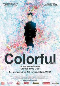 cinema-colorful-hara-keiichi-japon-2