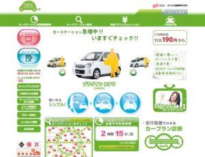 economie-voiture-japon