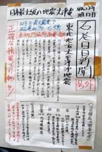 exposition-ishinomaki-hibi-shimbun-japon