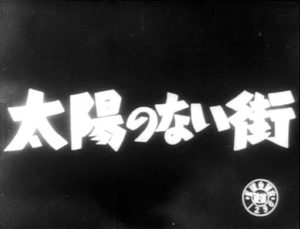 extrait-film-quartier-sans-soleil-yamamoto-satsuo-1