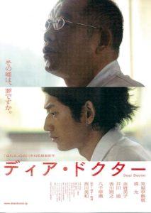 film-dear-doctor-nishikawa-miwa
