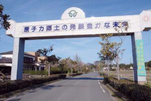 """dans la ville de Futaba: """" l'energie atomique pour un avenir prospere"""