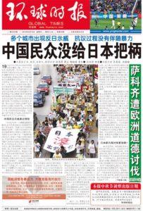 journal-huanqiu-shibao-quotidien-chinois