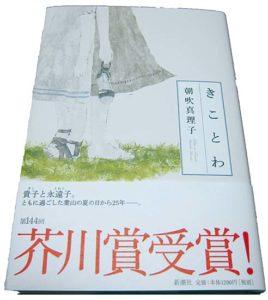 kikotowa-livre-japon