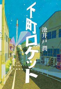 litterature-la-fusee-de-shitamachi-okeido-jun