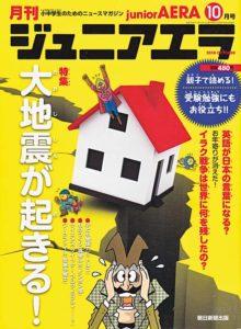 livre-junior-aera-seisme-japon