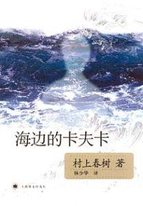 livre-murakami-haruki-chine-1996