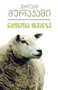 livre-murakami-haruki-georgie-2008
