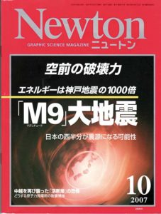 magazine-newton-japon