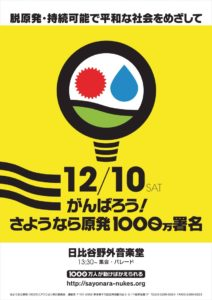 manifestation-affiche-nucleaire-kamata-satoshi-japon-