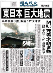 medias-kahoku-shimpo-japon-1
