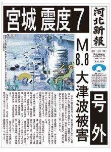 medias-kahoku-shimpo-japon-3