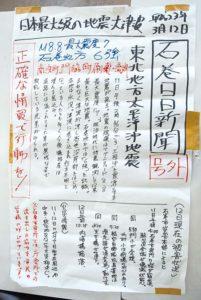 omi-koichi-ishinomaki-hibi-shimbun-japon