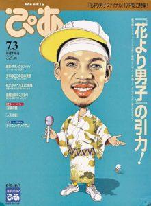 pia-magazine-japonais