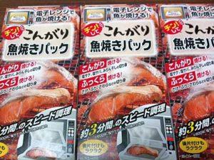 poisson-micro-onde-japon