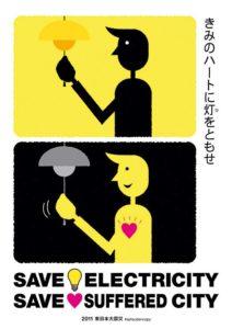 slogan-japonais-incitant-economiser-lenergie