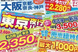 tarifs-moins-chers-autocars-japon
