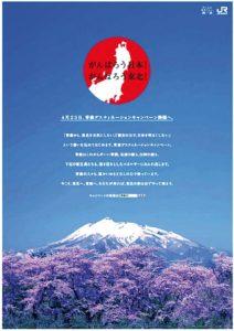 tourisme-dans-la-region-aomori-japon