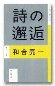 wago-ryoichi-tokyo-japon-2
