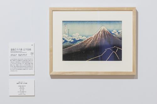 Le nouvel établissement propose aussi de contempler les plus célèbres des œuvres du maître comme l'une des Trente-six vues du mont Fuji (Fugaku sanjû rokkei).