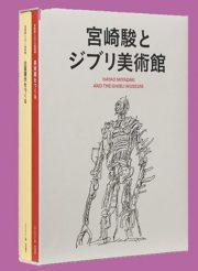 zoom japon dossier Miyazaki