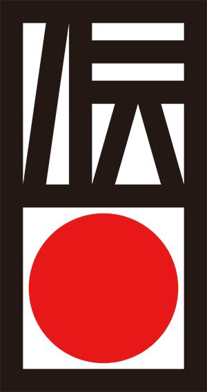 DENSAN-artisanat_japonais_logo